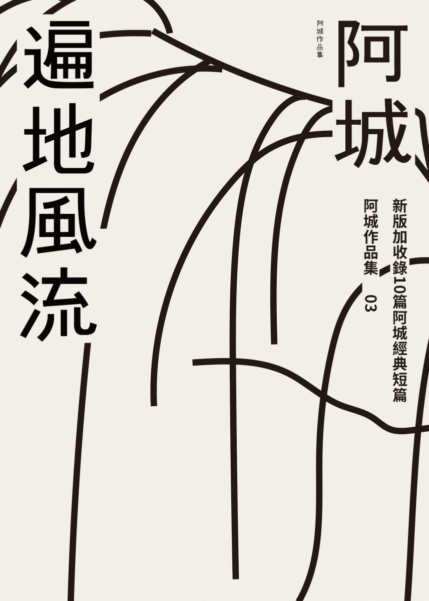 bian_di_feng_liu__0.jpg