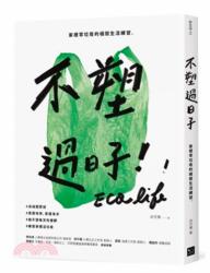 bu_su_guo_ri_zi_jia_li_ling_la_ji_de_ji_jian_sheng_huo_lian_xi__0.png