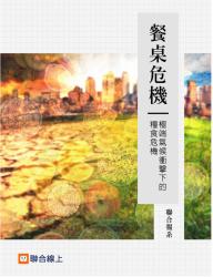 can_zhuo_wei_ji_ji_duan_qi_hou_chong_ji_xia_de_liang_shi_wei_ji__0.png