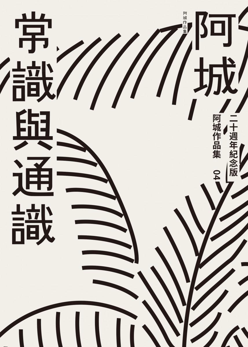 chang_shi_yu_tong_shi_.jpg