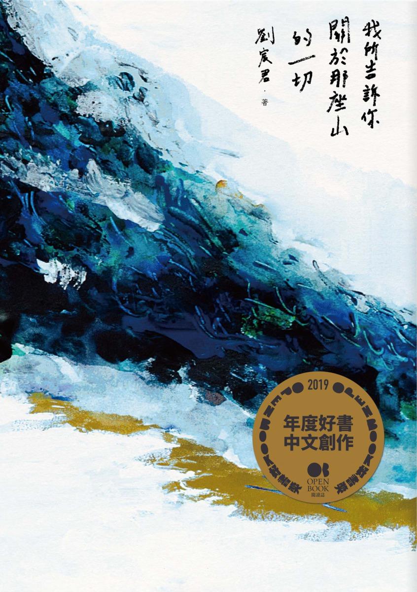 chun_shan_wo_suo_gao_su_ni_guan_yu_na_zuo_shan_de_yi_qie_ping_mian_shu_feng_.jpg