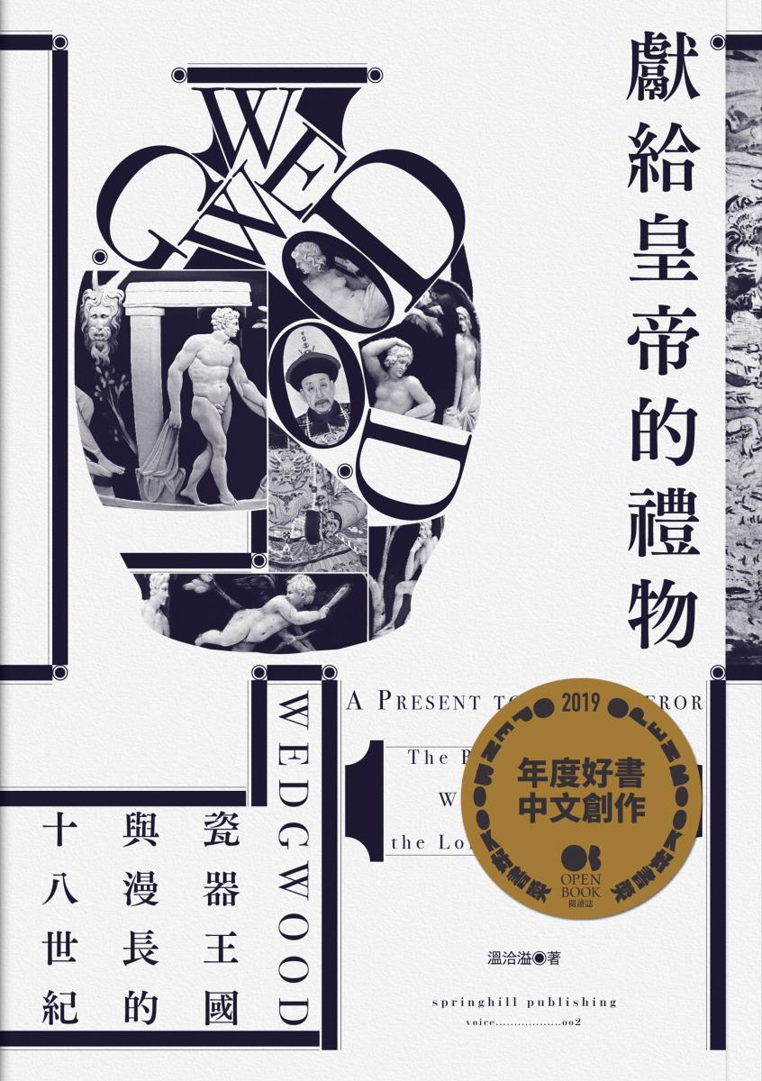 chun_shan_xian_gei_huang_di_de_li_wu_zheng_shu_feng_.jpg