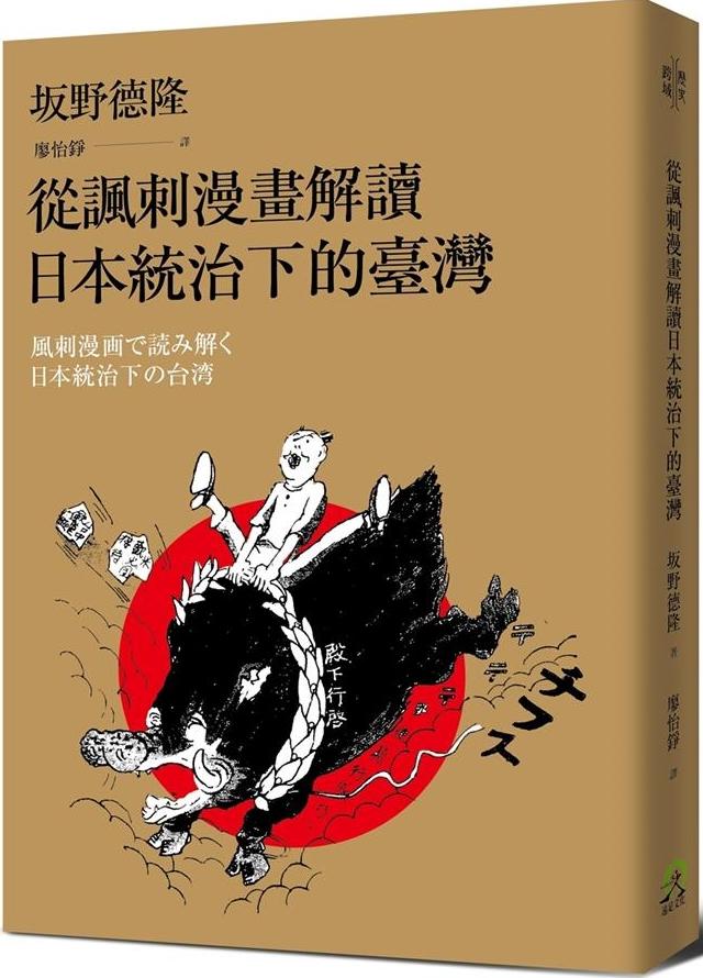cong_feng_ci_man_hua_jie_du_ri_ben_tong_zhi_xia_de_tai_wan_.jpg