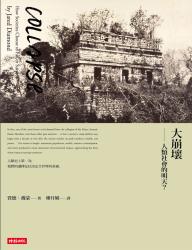 da_beng_huai_ren_lei_she_hui_de_ming_tian__0.png