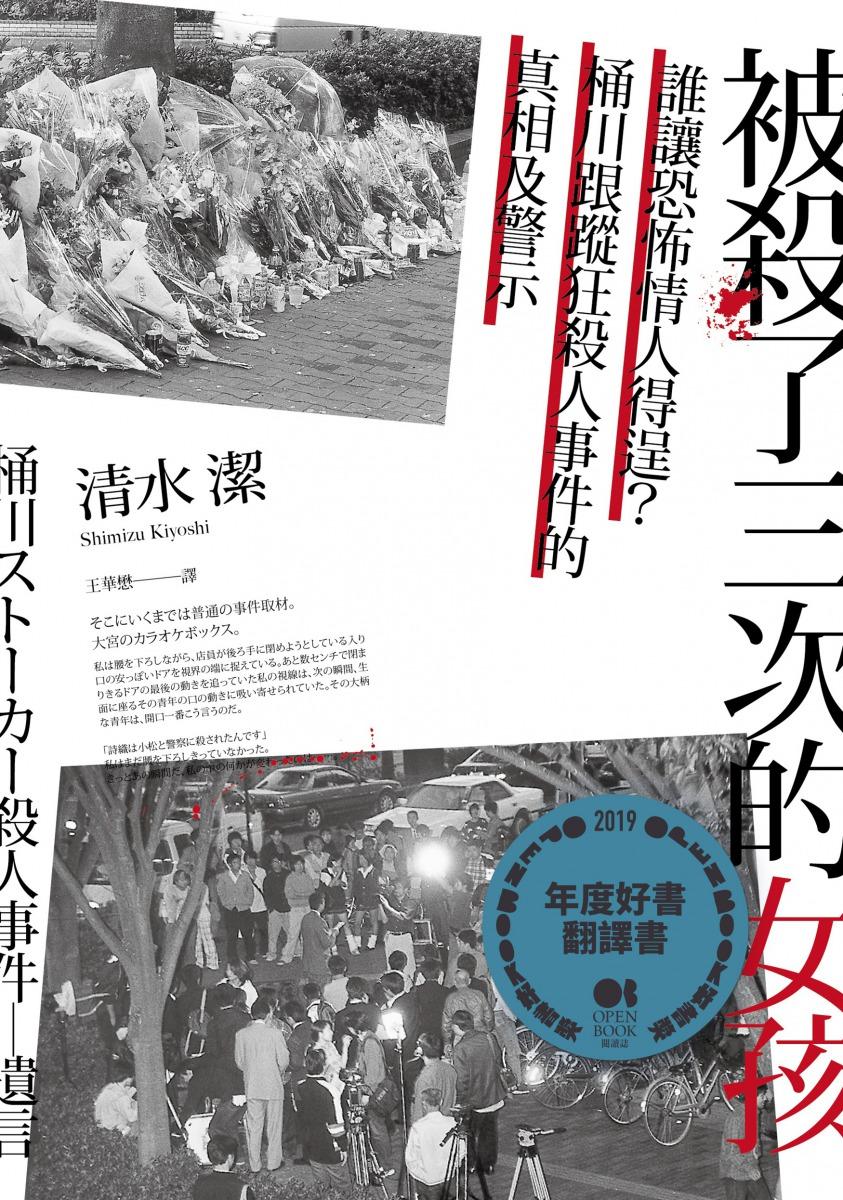 du_bu_bei_sha_liao_san_ci_de_nu_hai_ping_mian_shu_feng_.jpg