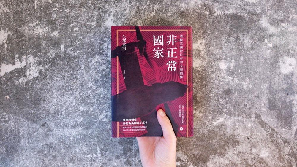 fei_zheng_chang_guo_jia_w1200.jpg