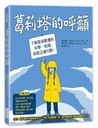 ge_li_ta_de_hu_xu_liao_jie_qi_hou_bian_qian_de_ke_xue_zhi_shi_cai_qu_zheng_que_xing_dong__0.jpg