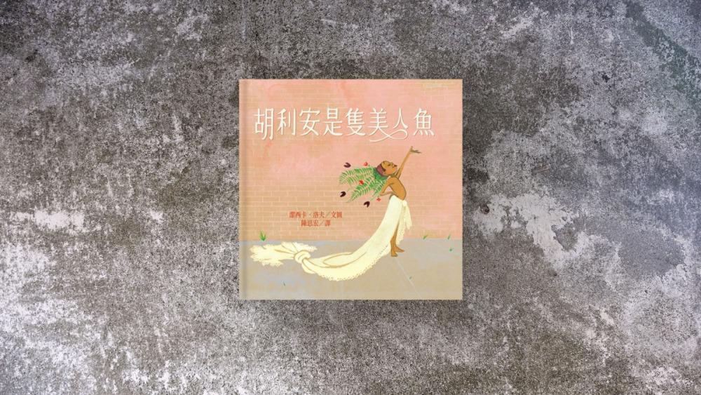 hu_li_an_shi_zhi_mei_ren_yu_w1200.jpg