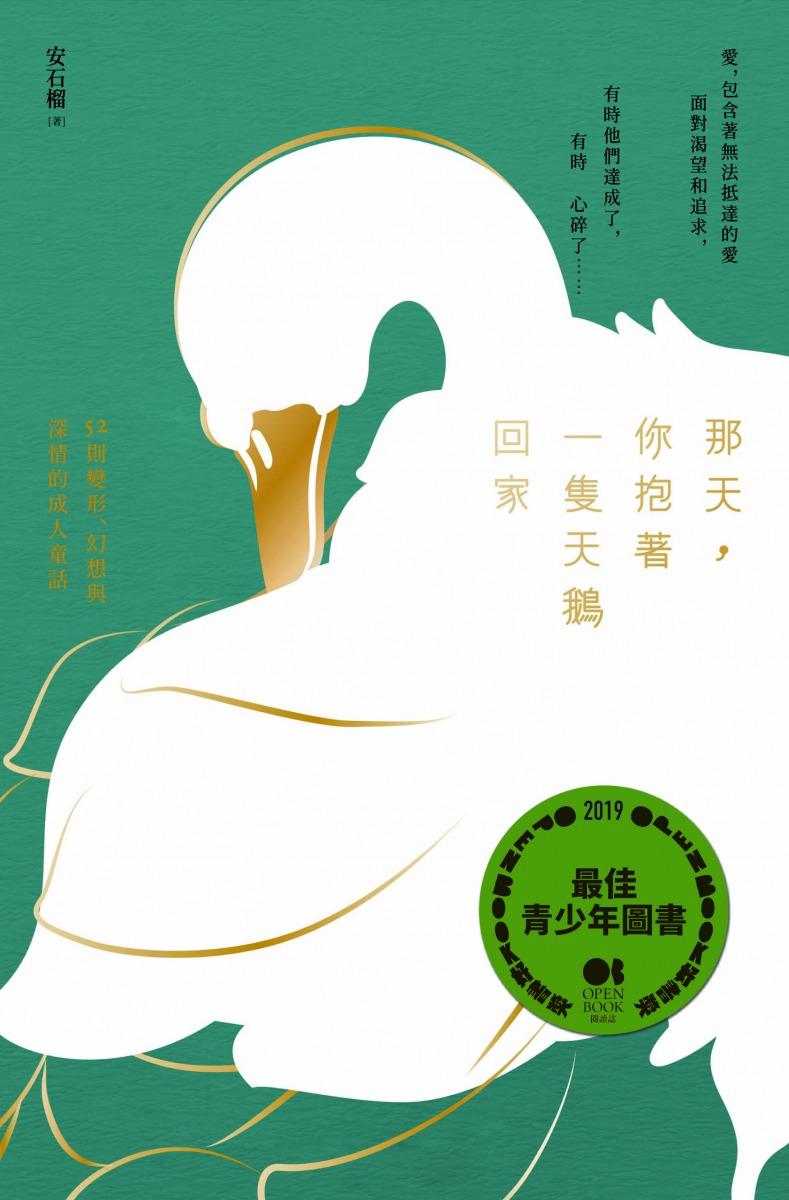 man_you_zhe_na_tian_ni_bao_zhu_yi_zhi_tian_e_hui_jia_ping_mian_shu_feng_.jpg