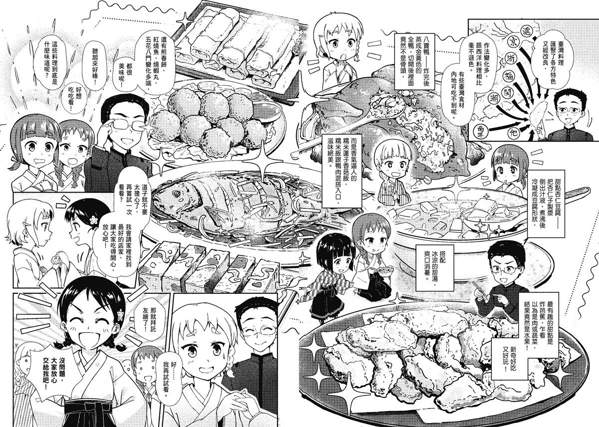 openbook_you_hui_de_xiao_mei_wu_ji_shi_bo_01-2223-001_1200_0.jpg
