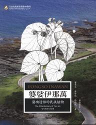 po_suo_yi_na_wan_-lan_yu_da_wu_de_min_zu_zhi_wu__0.jpg