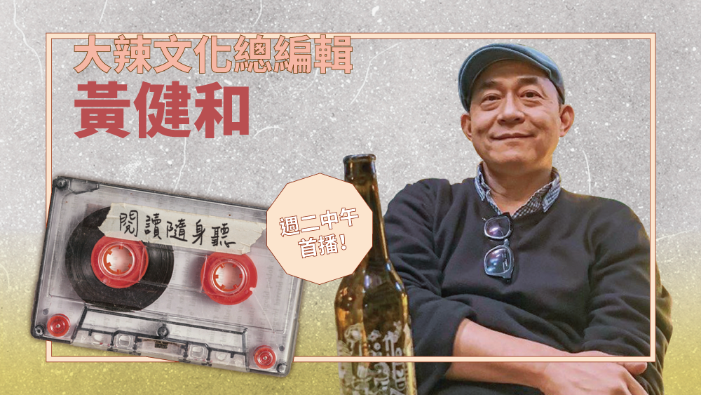 podcastdi_er_ji_-huang_jian_he_.png