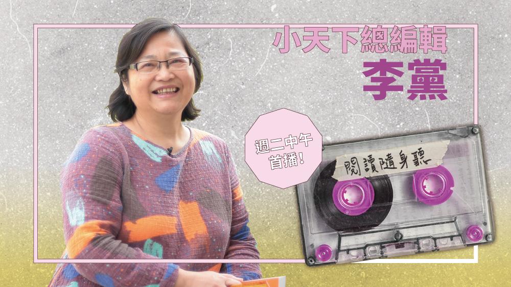 podcastdi_er_ji_-li_dang_.png