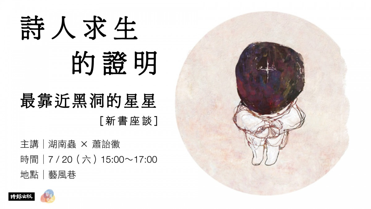 shi_ren_qiu_sheng_de_zheng_ming_-zui_kao_jin_hei_dong_de_xing_xing_xin_shu_zuo_tan_.jpg