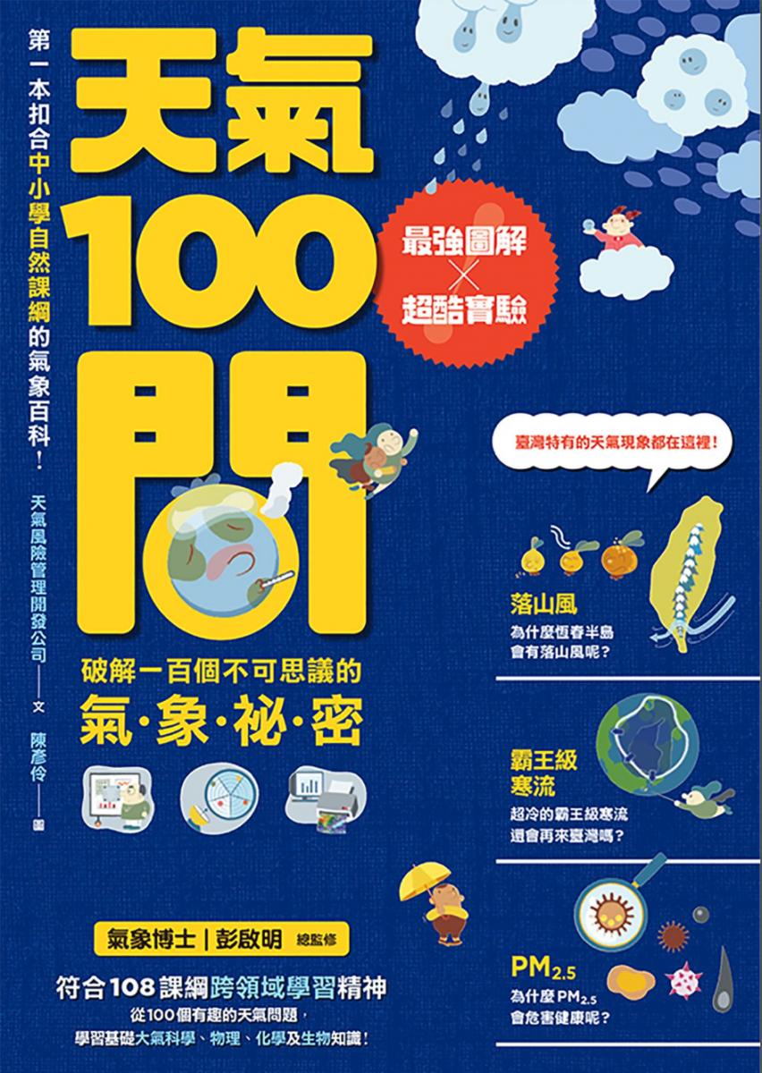 tian_qi_100wen_zui_qiang_tu_jie_xchao_ku_shi_yan_po_jie_yi_bai_ge_bu_ke_si_yi_de_qi_xiang_mi_mi__0.png