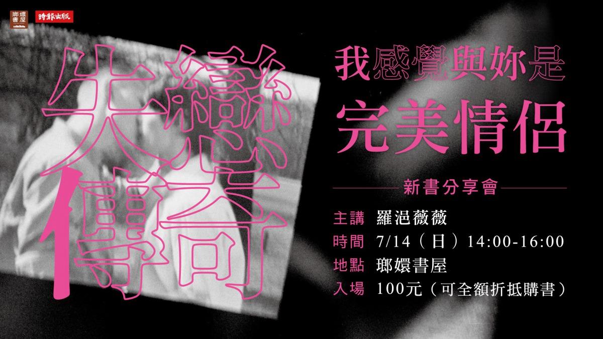 wo_gan_jue_yu_nai_shi_wan_mei_qing_lu_-shi_lian_chuan_qi_xin_shu_fen_xiang_hui_.jpg