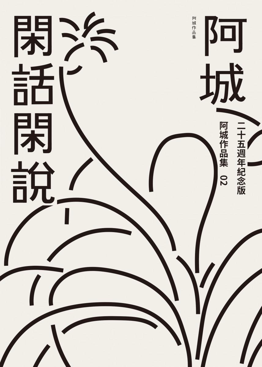 xian_hua_xian_shuo_.jpg