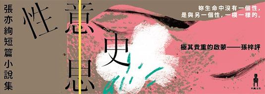 xing_yi_si_shi_zhang_yi_xuan_duan_pian_xiao_shuo_ji_jiang_zuo_wei_liao_xing_huan_shi_wei_liao_xing_.jpg