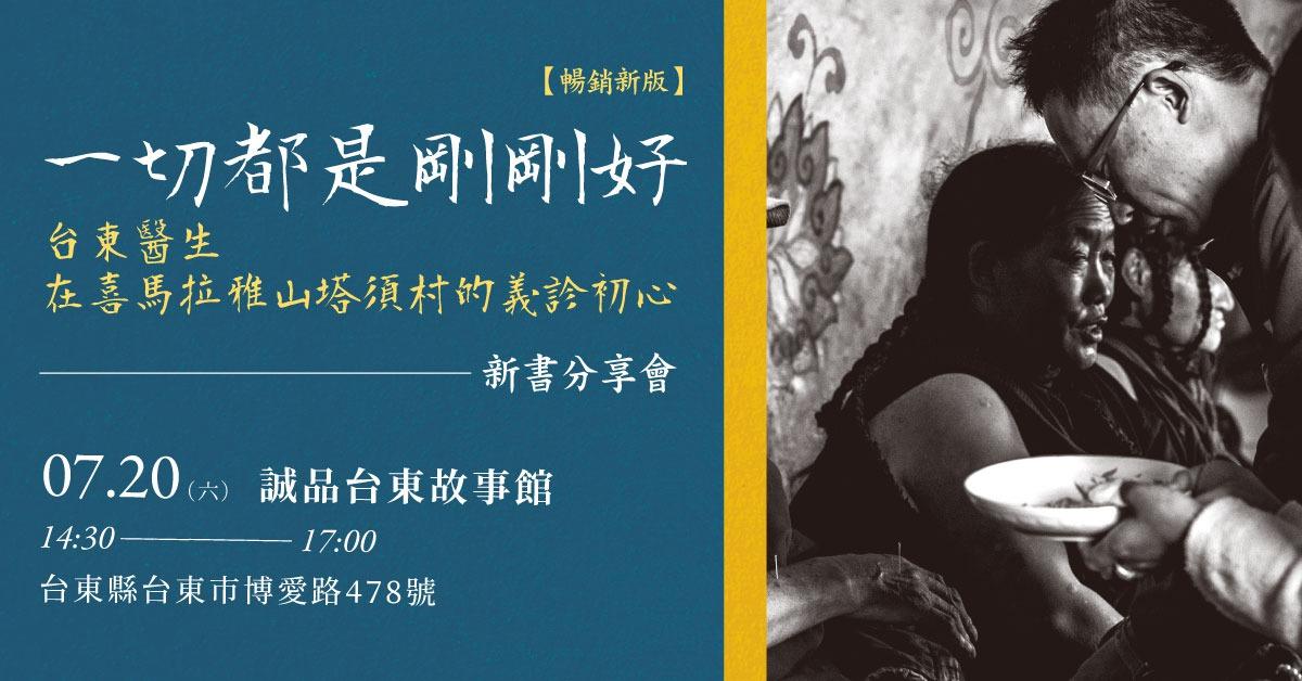 yi_qie_du_shi_gang_gang_hao_tai_dong_yi_sheng_zai_xi_ma_la_ya_shan_ta_xu_cun_-xin_shu_fen_xiang_hui_.jpg