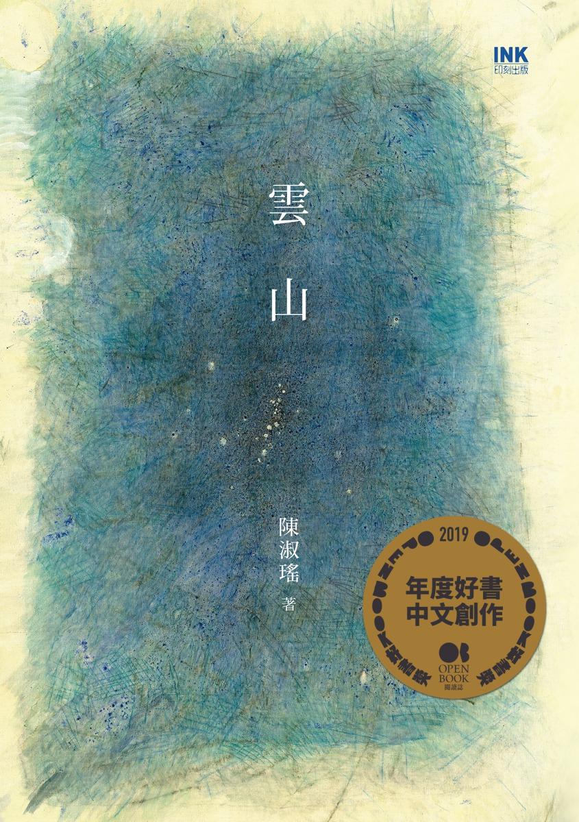 yin_ke_yun_shan_ping_mian_shu_feng_.jpg