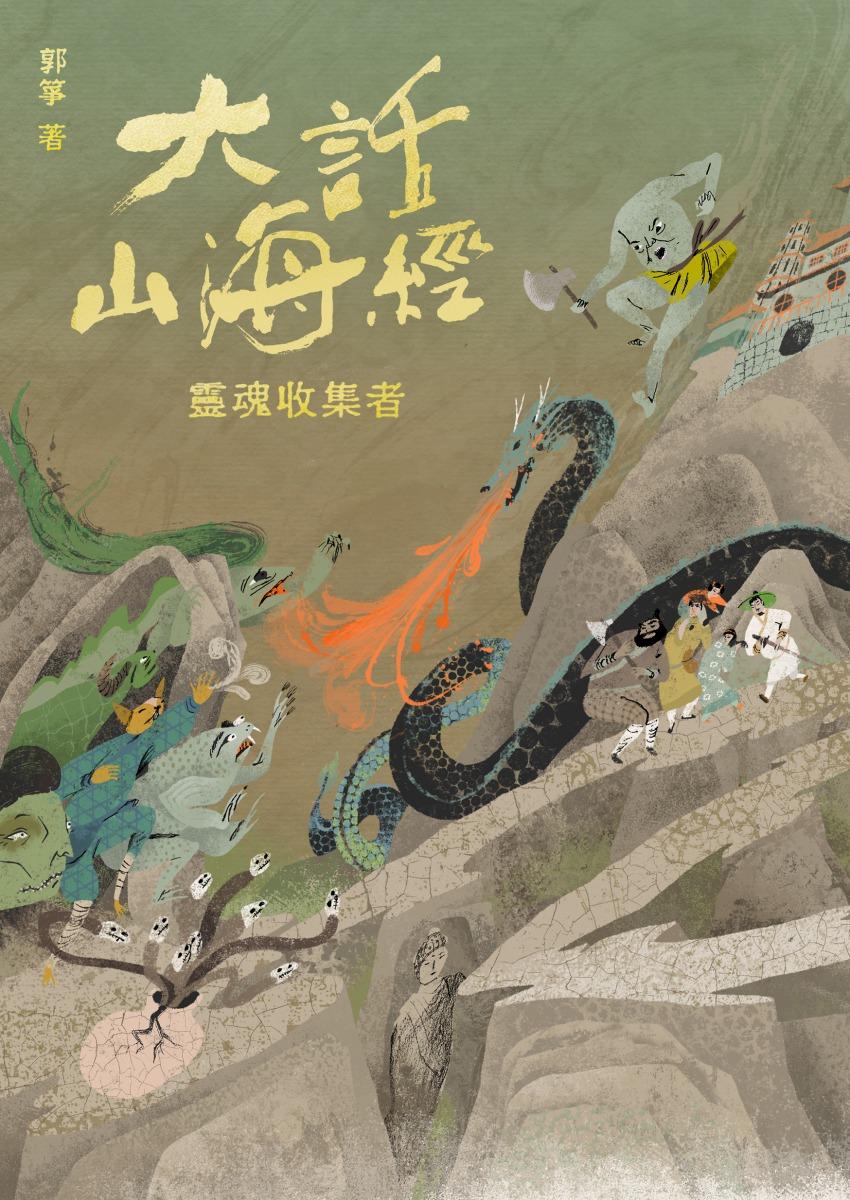 ylm22da_hua_shan_hai_jing_ling_hun_shou_ji_zhe_zheng_shu_feng_.jpg