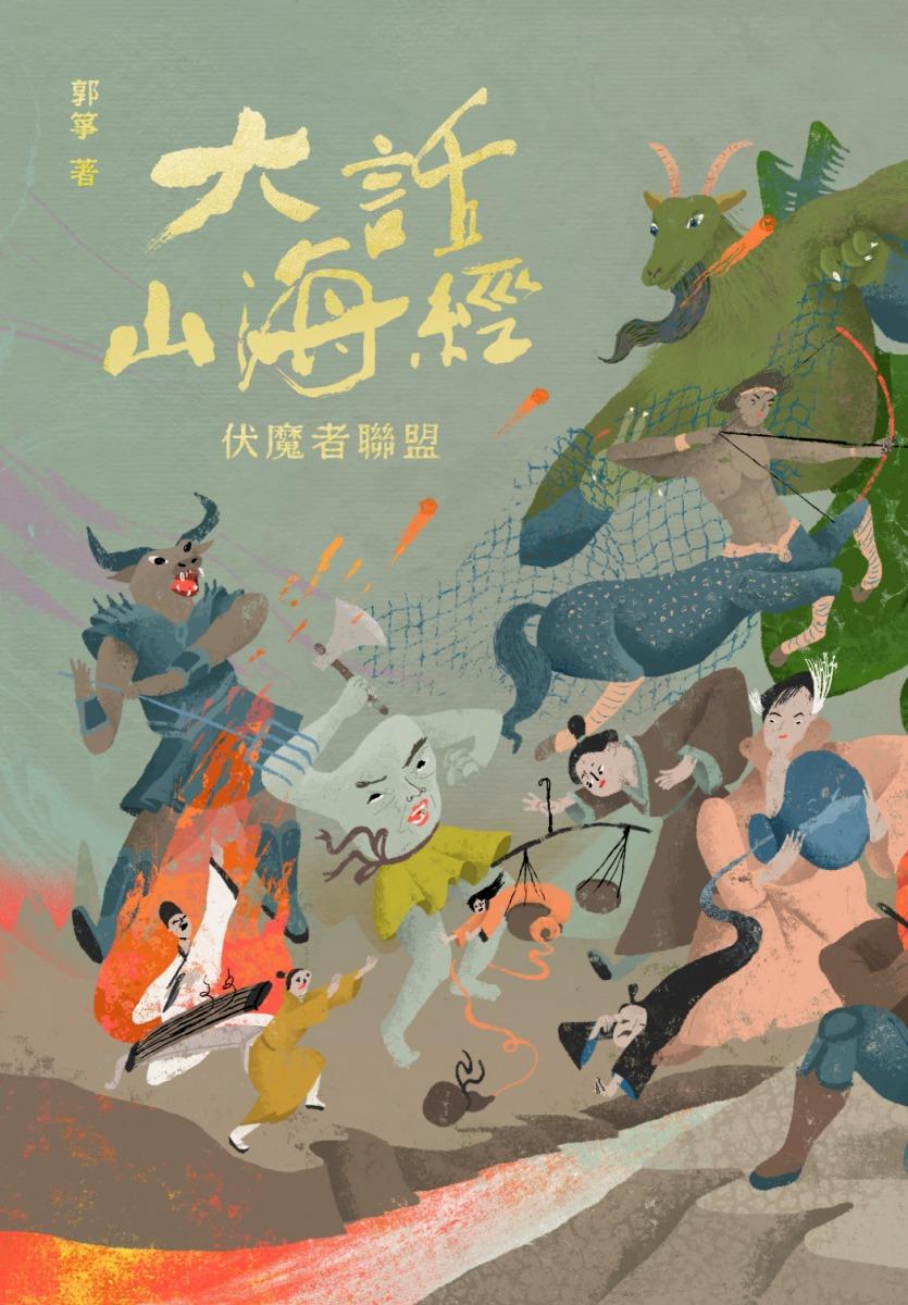 ylm29da_hua_shan_hai_jing_fu_mo_zhe_lian_meng_-ping_mian_shu_feng_s.jpg