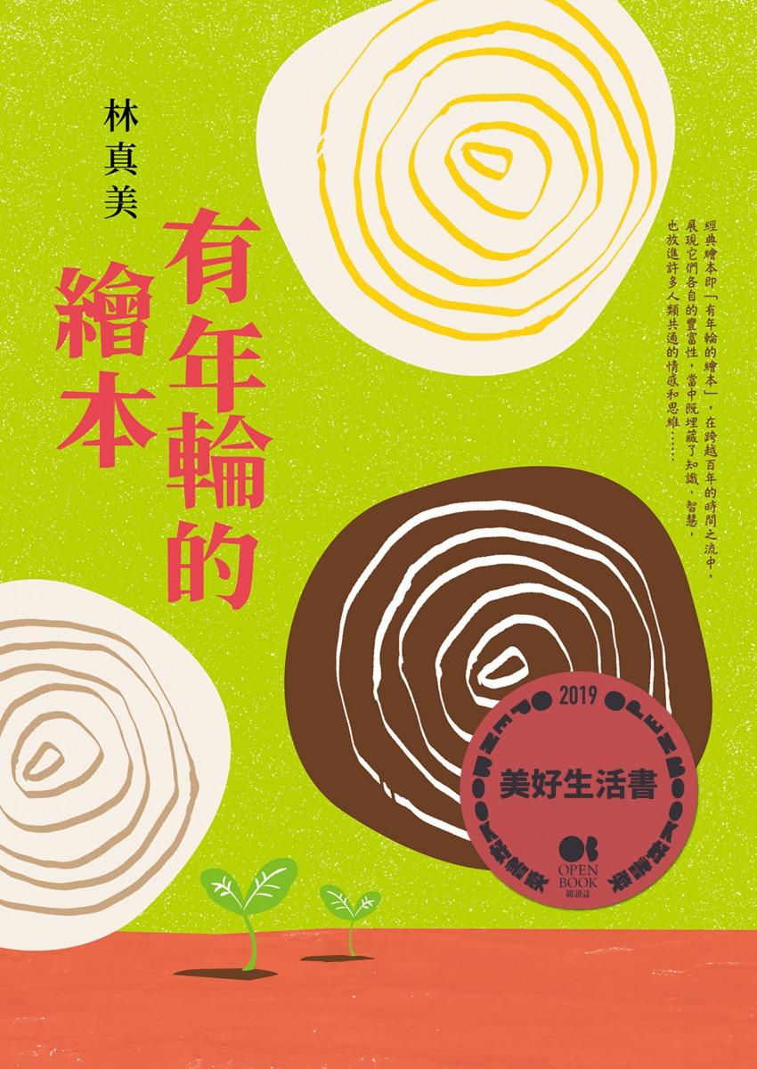 yuan_liu_you_nian_lun_de_hui_ben_yi_ban_ban_-ping_mian_zheng_feng_.jpg