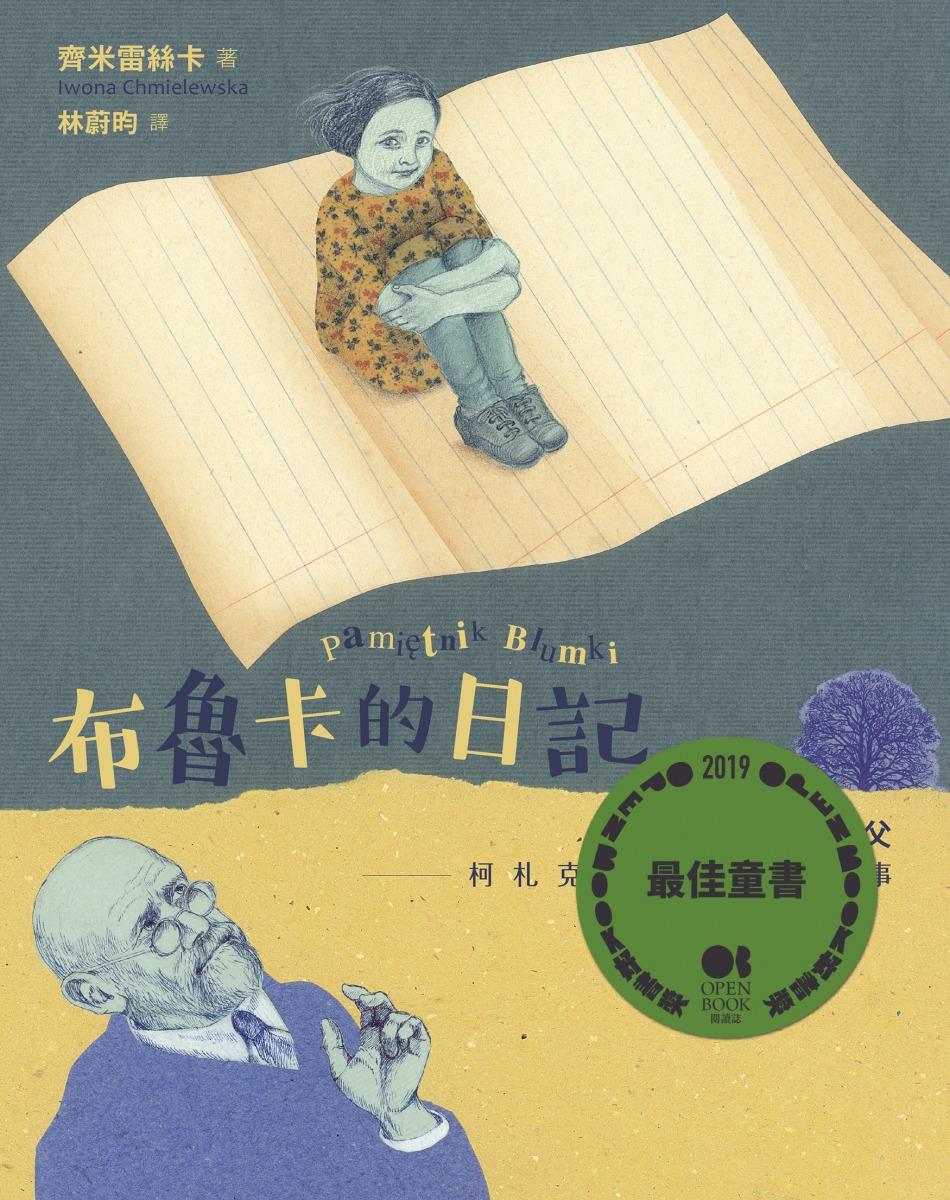 zi_mu_bu_lu_qia_ri_ji_bo_lan_er_tong_ren_quan_zhi_fu_.jpg