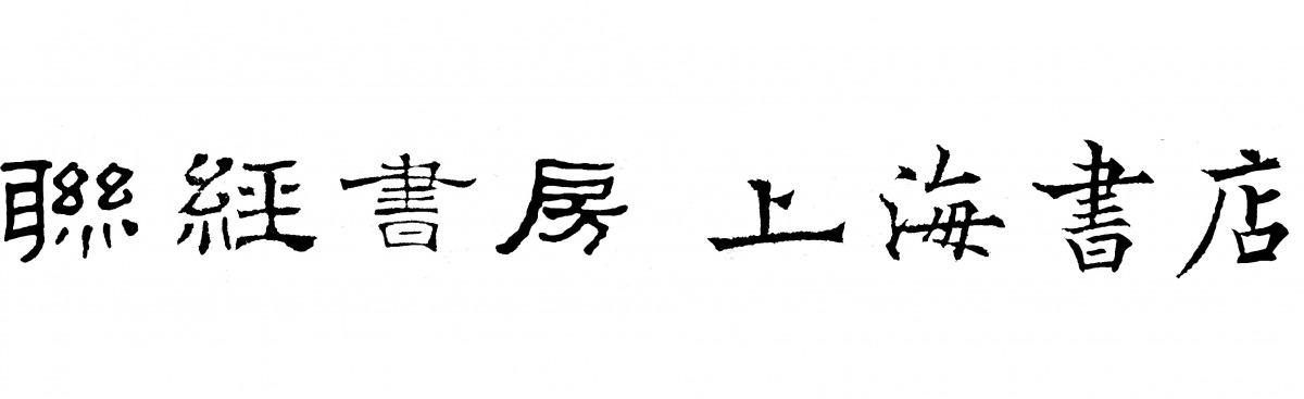12-lian_jing_shu_fang_-shang_hai_shu_dian__0.jpg