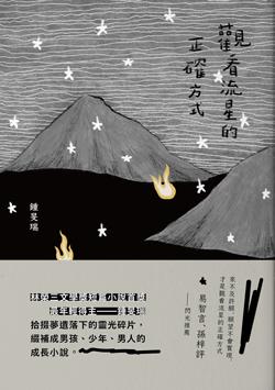 250px-guan_kan_liu_xing_de_zheng_que_fang_shi_.png