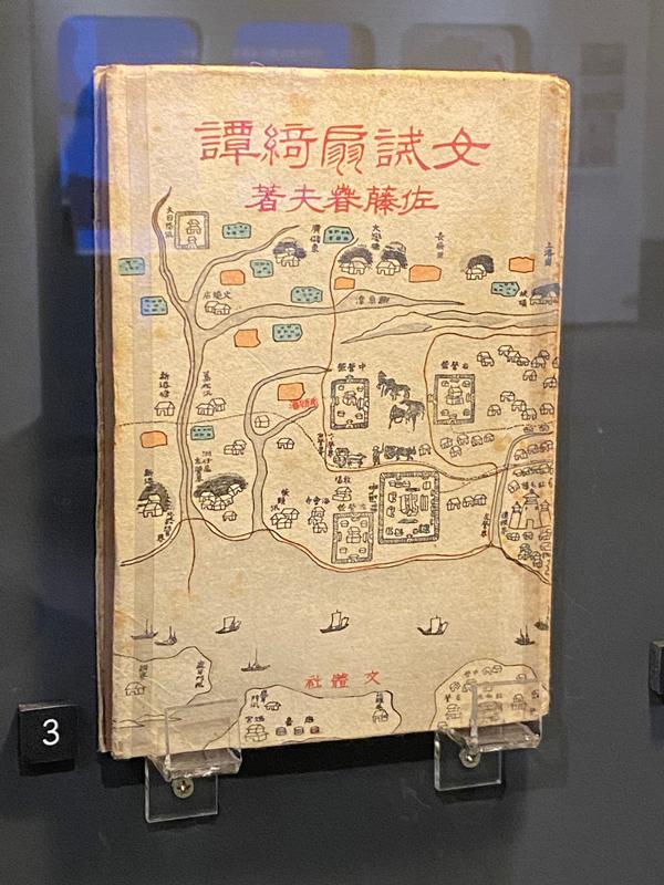 600px-1948nian_zai_ban_de_nu_jie_shan_qi_tan_yi_nei_rong_ti_ji_de_tai_wan_fu_gu_tu_wei_feng_mian_she_ji_.png