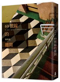69hao_xian_de_li_kai_-li_ti_shu_feng_w200.png