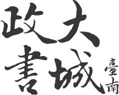 8-zheng_da_shu_cheng_.jpg
