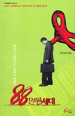 88wan_han_yuan_shi_dai_w250.png