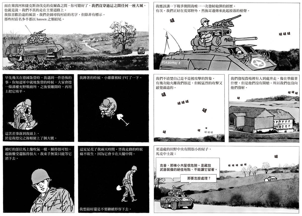 c_2012_emmanuel_guibert_lassociation.qu_zi_a_lan_de_zhan_zheng_lian_pu_chu_ban_ti_gong_.jpg