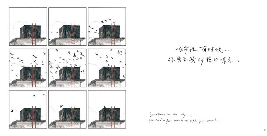 cheng_shi_li_you_shi_hou_w900.png