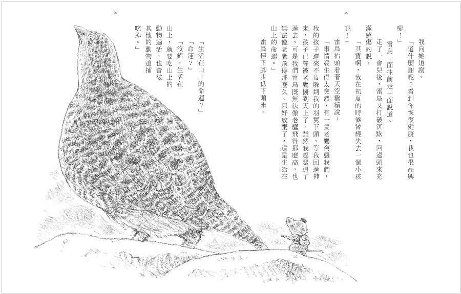 da_jian_shan_de_da_mou_xian_8-shan_ding_de_hu_bo_w900.jpg