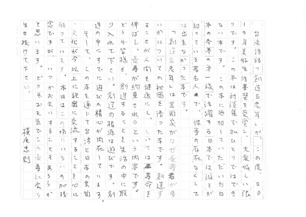 da_tian_heng_wei_zhong_ze_xjiu_wei_jing_dian_chuang_zuo_zhe_de_sheng_ming_dui_hua_qin_bi_gan_xie_han_ri_wen__0.jpg