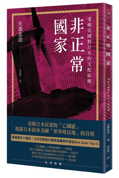 fei_zheng_chang_guo_jia_w400.jpg