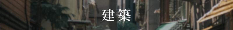 jian_zhu_.png