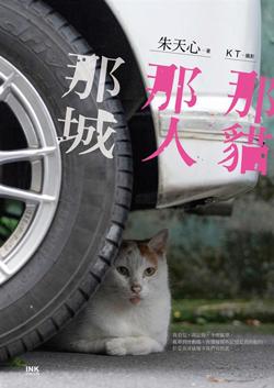 na_mao_na_ren_na_cheng_w350.png