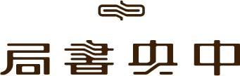 new_zhong_yang_shu_ju_-logo.jpg