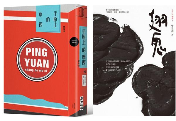 ping_yuan_-chi_gui_w600.png