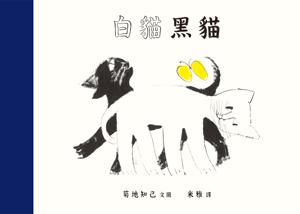 shi_guang_bai_mao_hei_mao_feng_mian_.png