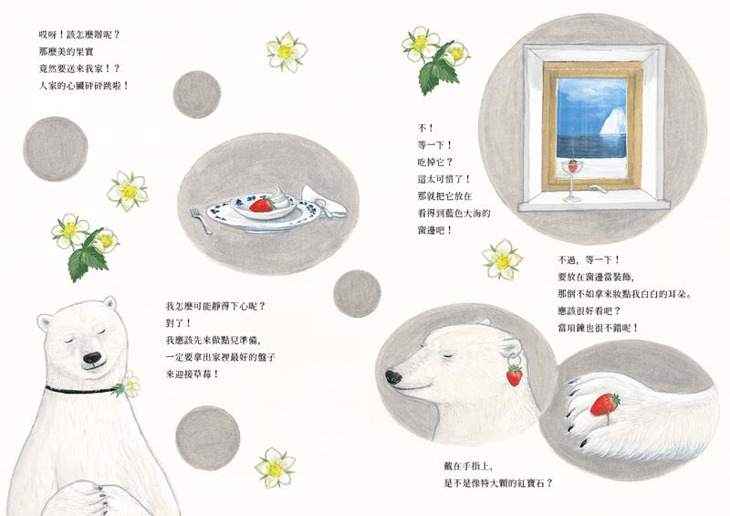shi_jie_di_yi_de_cao_mei_6w800.png