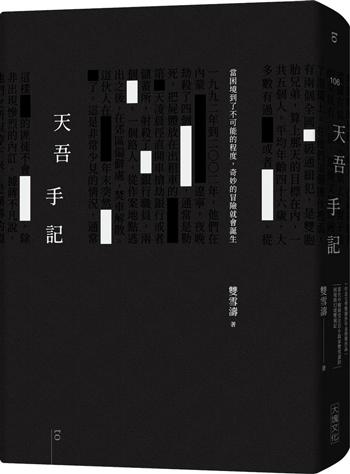 tian_wu_shou_ji_w350_0.png