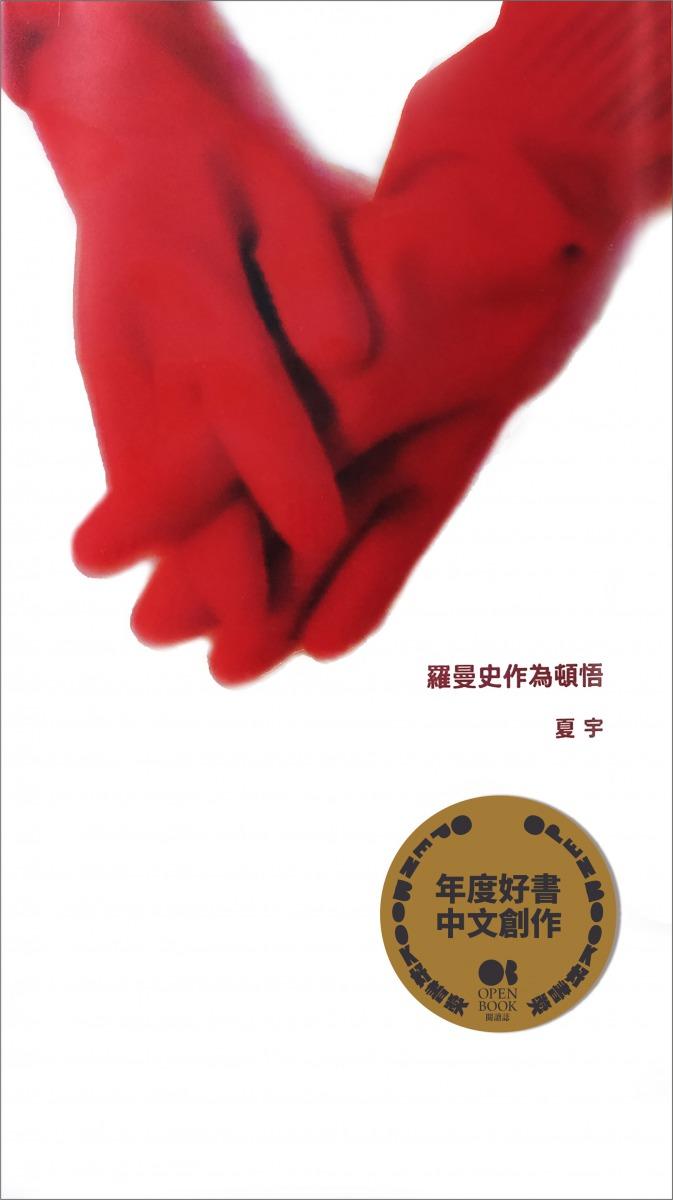 xia_yu_luo_man_shi_zuo_wei_dun_wu_kuang_xian_.jpg