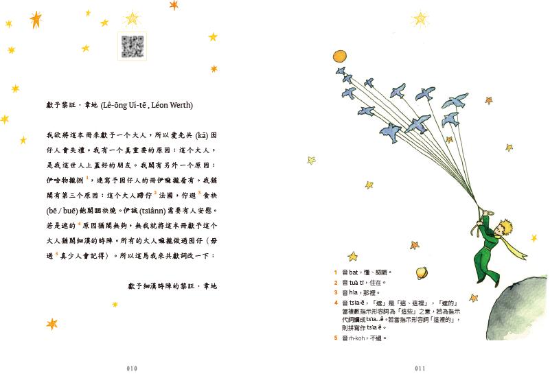 xiao_wang_zi_10-11.png