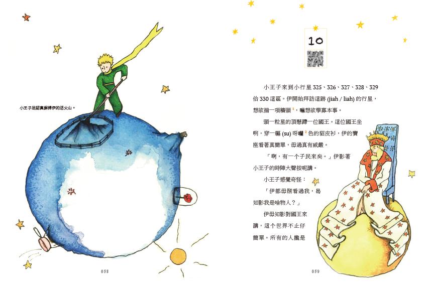 xiao_wang_zi_58-59.png