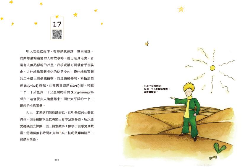 xiao_wang_zi_94-95.png